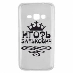 Чохол для Samsung J1 2016 Ігор Батькович