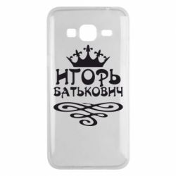 Чохол для Samsung J3 2016 Ігор Батькович