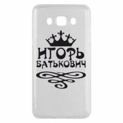 Чохол для Samsung J5 2016 Ігор Батькович
