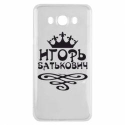 Чохол для Samsung J7 2016 Ігор Батькович