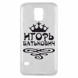 Чохол для Samsung S5 Ігор Батькович