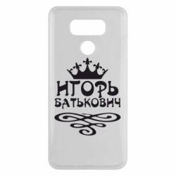 Чехол для LG G6 Игорь Батькович - FatLine