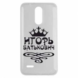 Чехол для LG K7 2017 Игорь Батькович - FatLine