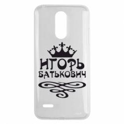 Чехол для LG K8 2017 Игорь Батькович - FatLine