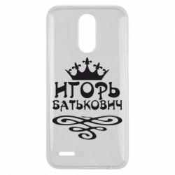 Чехол для LG K10 2017 Игорь Батькович - FatLine