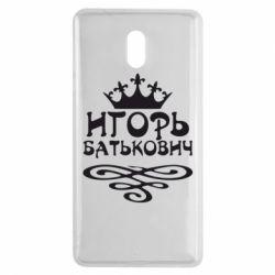 Чехол для Nokia 3 Игорь Батькович - FatLine