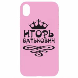 Чохол для iPhone XR Ігор Батькович