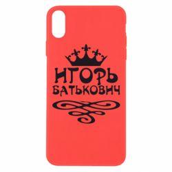 Чохол для iPhone Xs Max Ігор Батькович
