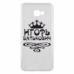 Чохол для Samsung J4 Plus 2018 Ігор Батькович