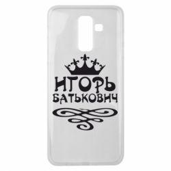 Чохол для Samsung J8 2018 Ігор Батькович
