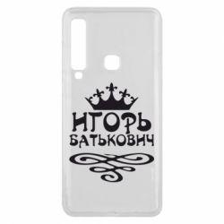 Чохол для Samsung A9 2018 Ігор Батькович
