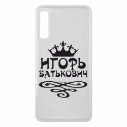 Чохол для Samsung A7 2018 Ігор Батькович