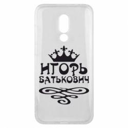 Чехол для Meizu 16x Игорь Батькович - FatLine