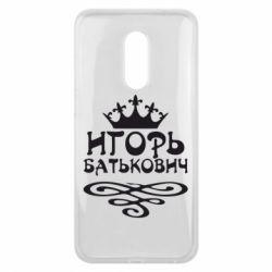 Чехол для Meizu 16 plus Игорь Батькович - FatLine