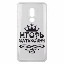 Чехол для Meizu V8 Игорь Батькович - FatLine