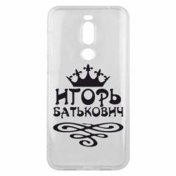 Чехол для Meizu X8 Игорь Батькович - FatLine
