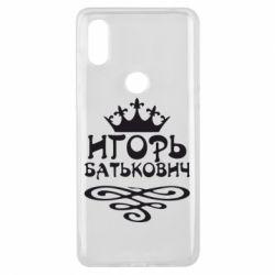 Чехол для Xiaomi Mi Mix 3 Игорь Батькович - FatLine