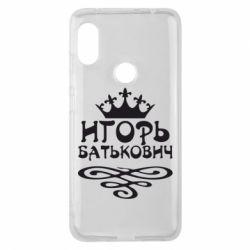 Чехол для Xiaomi Redmi Note 6 Pro Игорь Батькович - FatLine
