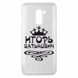 Чехол для Xiaomi Pocophone F1 Игорь Батькович - FatLine