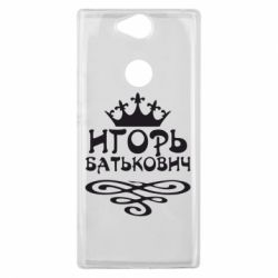 Чехол для Sony Xperia XA2 Plus Игорь Батькович - FatLine
