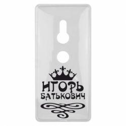 Чехол для Sony Xperia XZ2 Игорь Батькович - FatLine