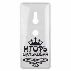 Чехол для Sony Xperia XZ3 Игорь Батькович - FatLine