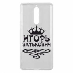 Чехол для Nokia 8 Игорь Батькович - FatLine