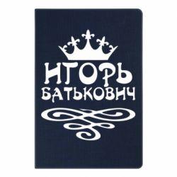 Блокнот А5 Ігор Батькович