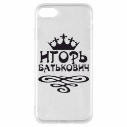 Чохол для iPhone 7 Ігор Батькович