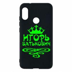 Чехол для Mi A2 Lite Игорь Батькович - FatLine