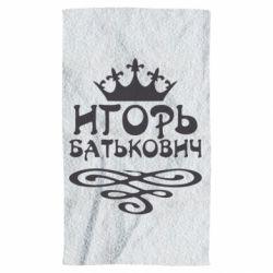 Рушник Ігор Батькович
