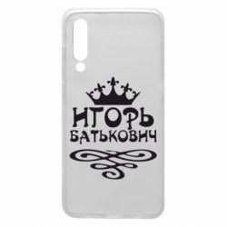 Чохол для Xiaomi Mi9 Ігор Батькович