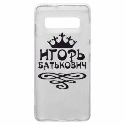 Чохол для Samsung S10+ Ігор Батькович