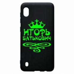 Чохол для Samsung A10 Ігор Батькович