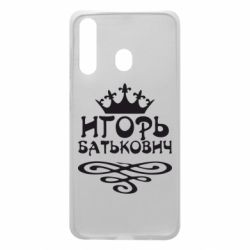 Чохол для Samsung A60 Ігор Батькович