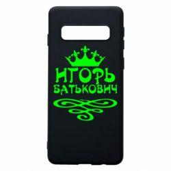 Чохол для Samsung S10 Ігор Батькович
