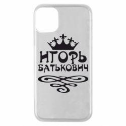 Чохол для iPhone 11 Pro Ігор Батькович