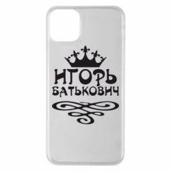 Чохол для iPhone 11 Pro Max Ігор Батькович