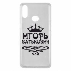 Чохол для Samsung A10s Ігор Батькович