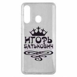 Чохол для Samsung M40 Ігор Батькович