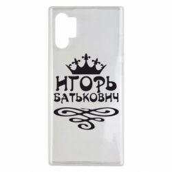 Чохол для Samsung Note 10 Plus Ігор Батькович