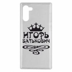 Чохол для Samsung Note 10 Ігор Батькович