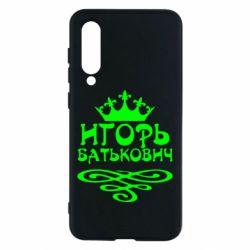 Чохол для Xiaomi Mi9 SE Ігор Батькович