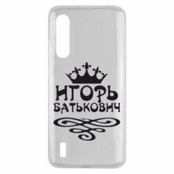 Чохол для Xiaomi Mi9 Lite Ігор Батькович