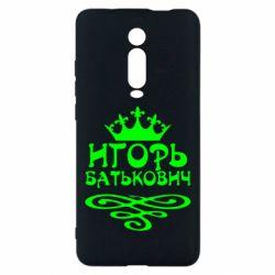 Чохол для Xiaomi Mi9T Ігор Батькович
