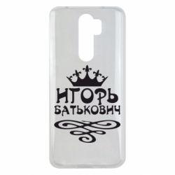 Чехол для Xiaomi Redmi Note 8 Pro Игорь Батькович