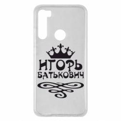 Чехол для Xiaomi Redmi Note 8 Игорь Батькович
