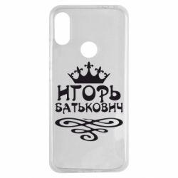 Чехол для Xiaomi Redmi Note 7 Игорь Батькович