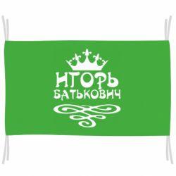 Прапор Ігор Батькович