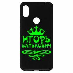 Чехол для Xiaomi Redmi S2 Игорь Батькович
